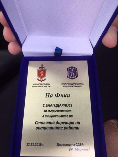 Фики награда от МВР