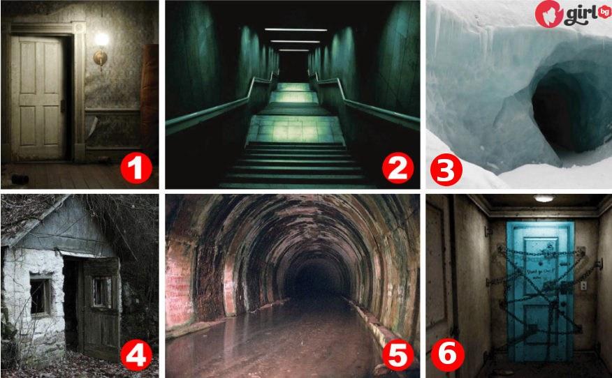 Погледни картинката и кажи къде те е страх да влезеш, а аз ще ти разкрия какво означава това