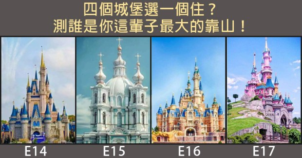152_四個城堡選一個住,測誰是你這輩子最大的靠山_主圖.jpg