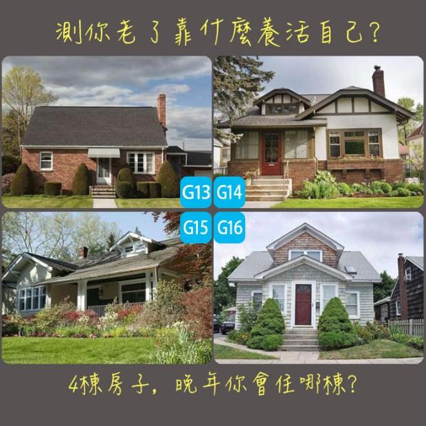 154_4棟房子, 晚年你會住哪棟,測你老了靠什麼養活自己_主圖.jpg