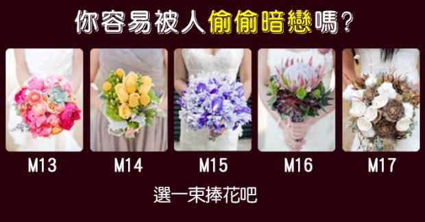 163_你容易被人偷偷暗戀嗎,選一束捧花吧_主圖