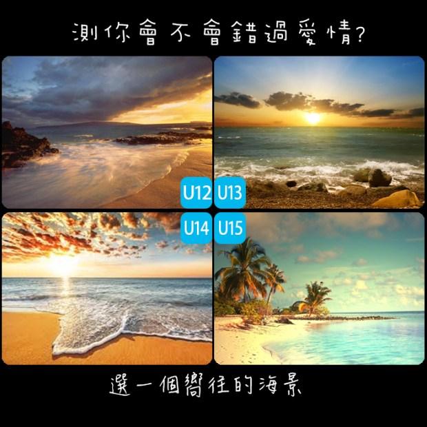 171_選一個嚮往的海景,測你會不會錯過愛情_主圖