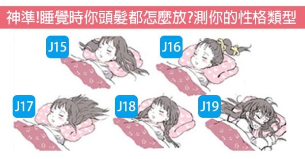 187_神準!睡覺時你頭髮都怎麼放,測你的性格類型_主圖