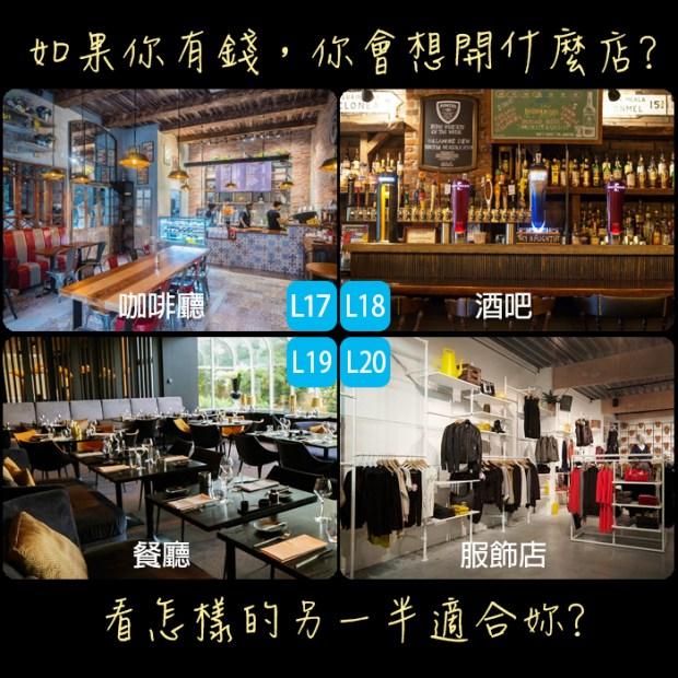 189_如果你有錢,你會想開什麼店,看怎樣的另一半適合妳_主圖.jpg