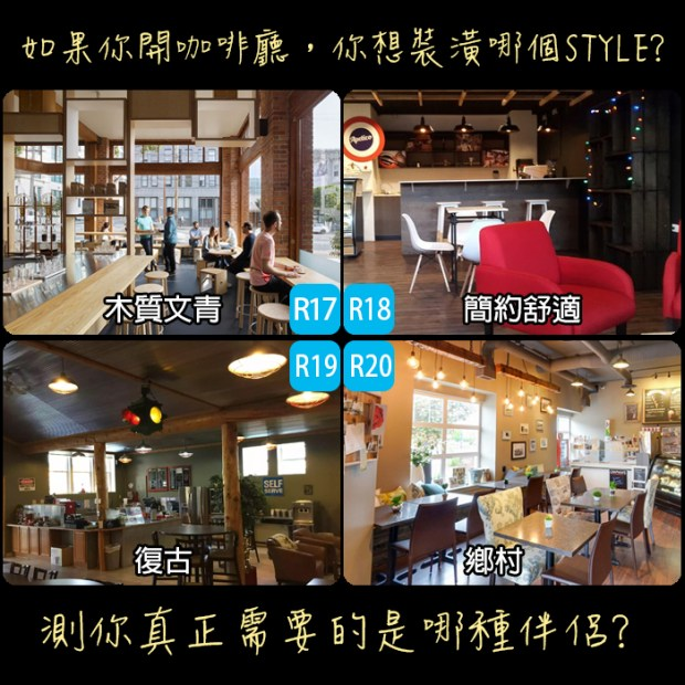 193_如果你開咖啡廳,你想裝潢哪個STYLE,你真正需要的是哪種伴侶_主圖.jpg