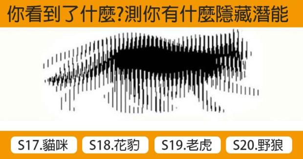 196_你看到了什麼,測你有什麼隱藏潛能_主圖.jpg