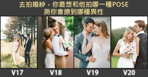 199_去拍婚紗,你最想和他拍哪一種POSE,測你會撩到哪種異性_主圖