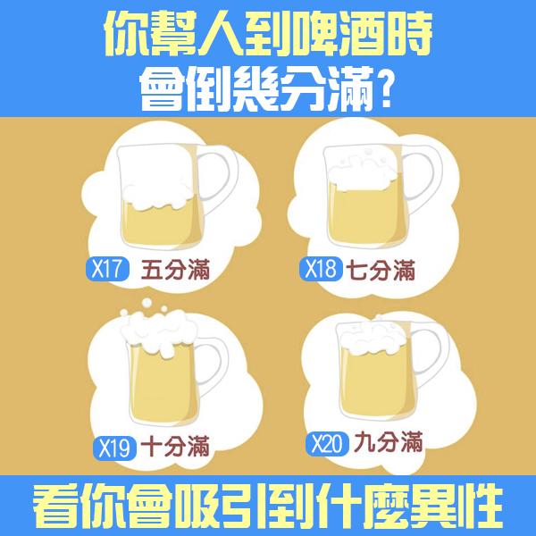 201_幫人倒啤酒會倒幾分滿,看你會吸引到哪種異性_主圖.jpg