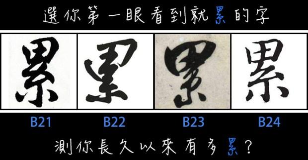 205_選你第一眼看到就累的字,測你長久以來有多累_主圖.jpg