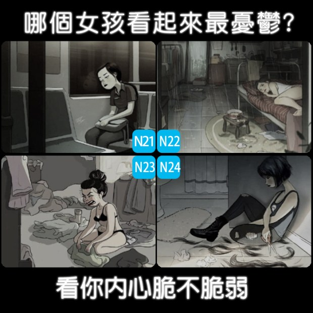 218_哪個女孩看起來最憂鬱,看你內心脆不脆弱_主圖.jpg