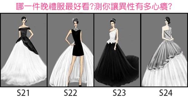 221_哪一件晚禮服最好看,測你讓異性有多心癢_主圖.jpg