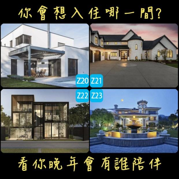229_你會想入住哪一間,看你晚年會有誰陪伴_主圖.jpg