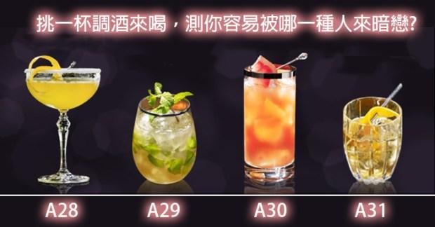 230_挑一杯調酒來喝,測你容易被哪一種人來暗戀_主圖.jpg
