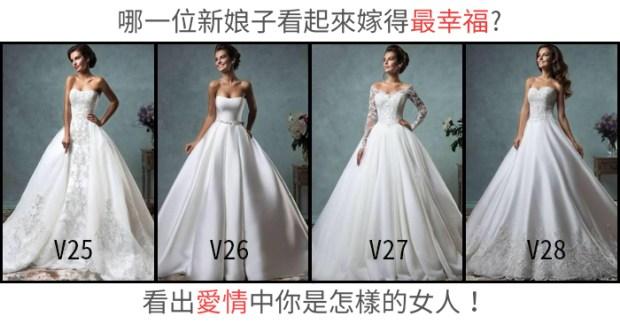 251_哪一位新娘子看起來嫁得最幸福,看出愛情中你是怎樣的女人_主圖.jpg