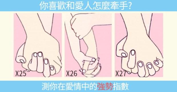 253_你喜歡和愛人怎麼牽手,測你在愛情中的強勢指數_主圖.jpg