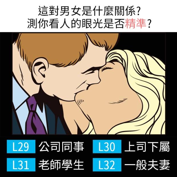 269_這對男女是什麼關係,測你看人的眼光是否精準_主圖.jpg