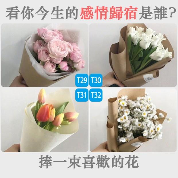 285_捧一束喜歡的花,看你今生的感情歸宿是誰_主圖.jpg