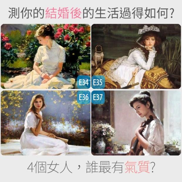 296_4個女人,誰最有氣質,測你的結婚後的生活過得如何_主圖.jpg