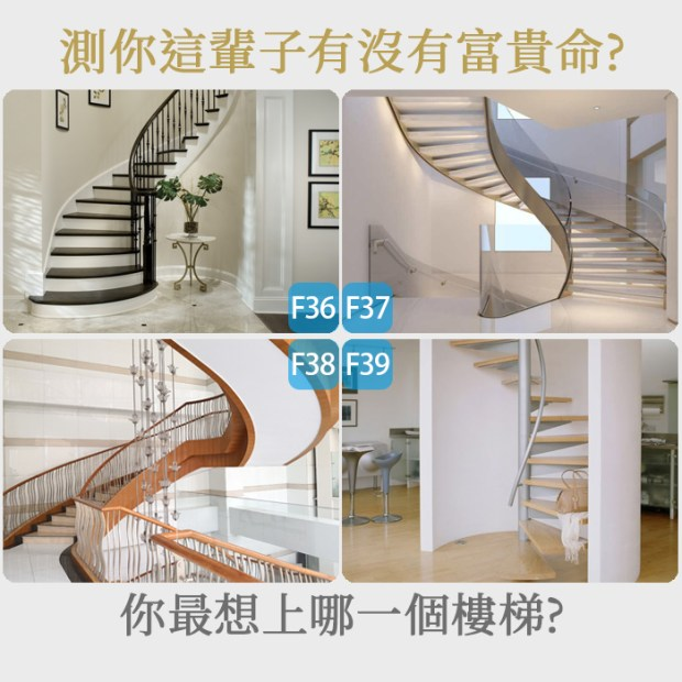 297_你最想上哪一個樓梯,測你這輩子有沒有富貴命_主圖.jpg