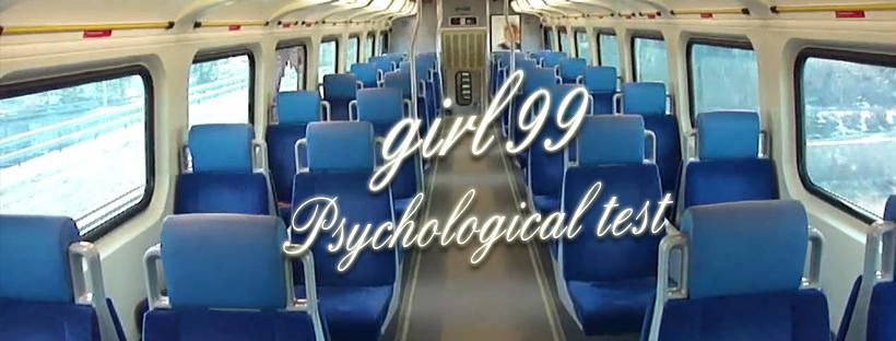 【測驗】恐怖故事-列車上的陌生人