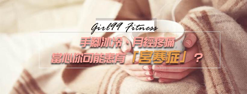 【月經保養】手腳冰冷、月經疼痛,當心你可能患有「宮寒症」?