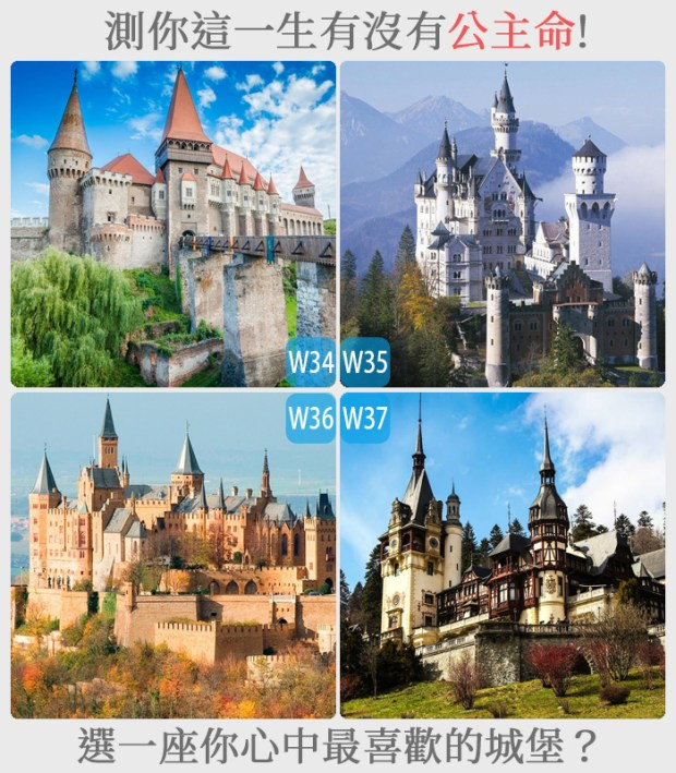 314_選一座你心中最喜歡的城堡,測你這一生有沒有公主命_主圖.jpg