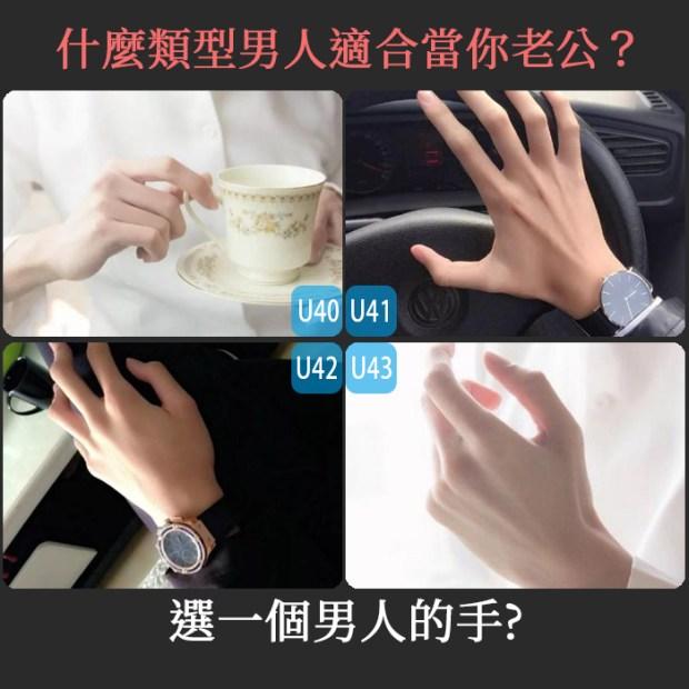 358_選一個男人的手,什麼類型男人適合當你老公_主圖.jpg
