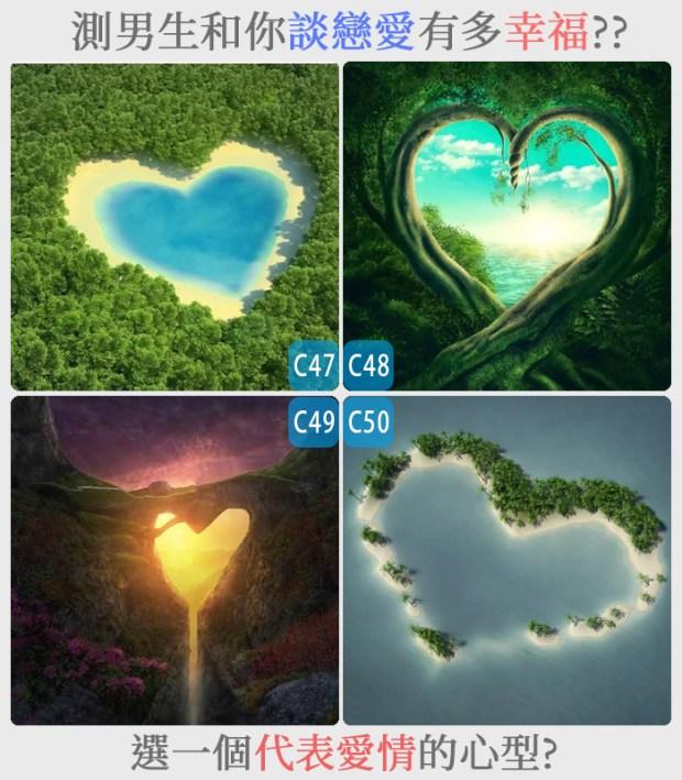 366_選一個代表愛情的心型,測男生和你談戀愛有多幸福_主圖.jpg