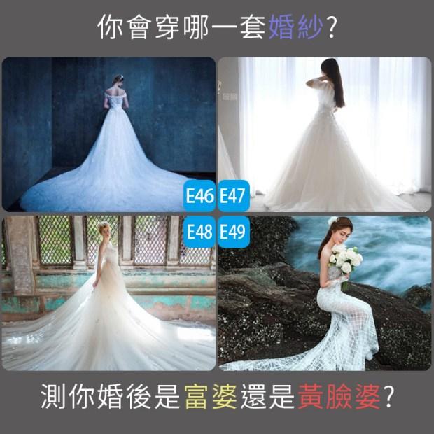 368_你會穿哪一套婚紗,測你婚後是富婆還是黃臉婆_主圖