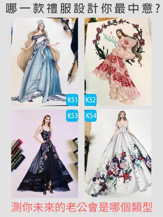 哪一款禮服設計你最中意,測你未來的老公會是哪個類型_主圖.jpg