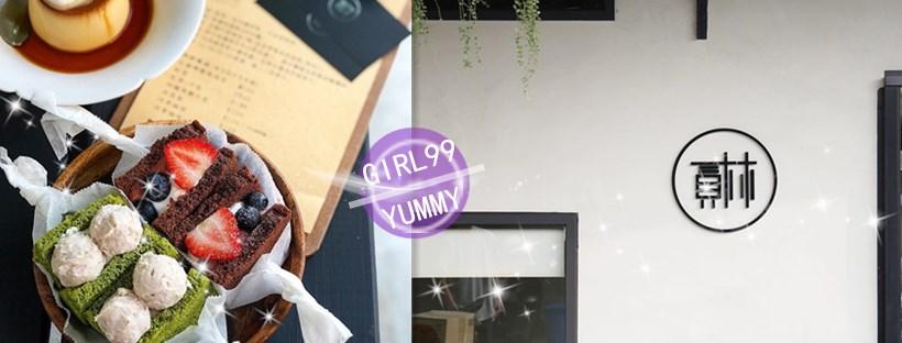 女生最愛下午茶!沒有之一!絕美蛋糕都在「貳林工作室」~完美零死角!怎麼拍都好看