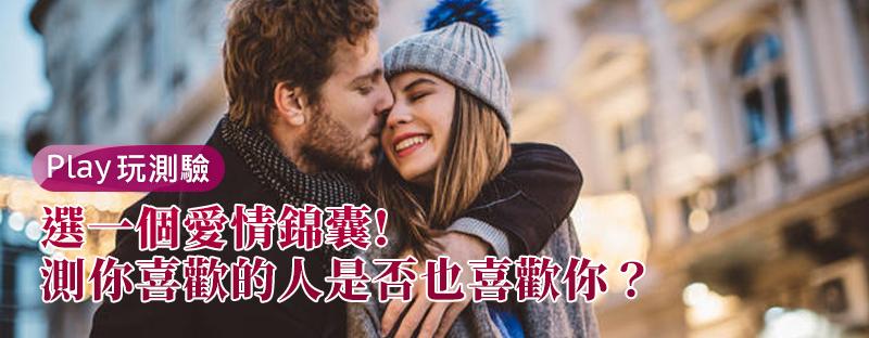 【愛情心理測驗】選一個愛情錦囊,測你喜歡的人是否也喜歡你?