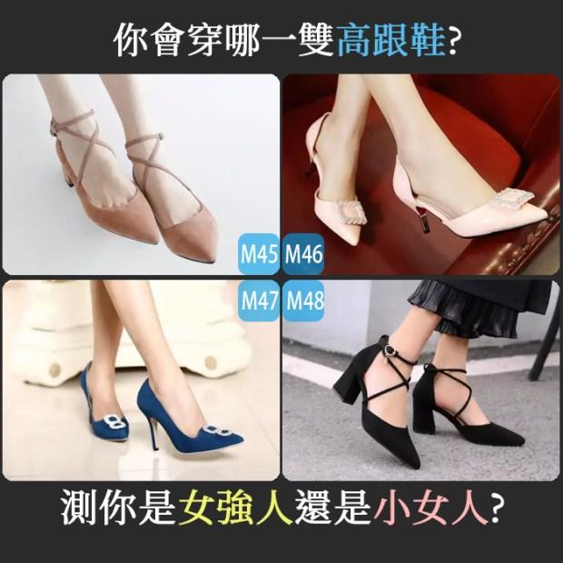 375_你會穿哪一雙高跟鞋,測你是女強人還是小女人_主圖.jpg