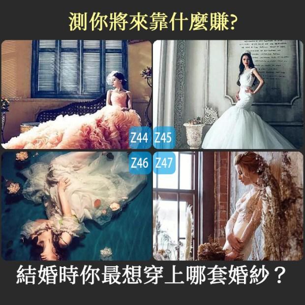 385_結婚時你最想穿上哪套婚紗,測你將來靠什麼賺_主圖.jpg