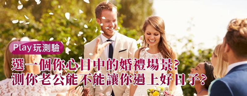 【愛情心理測驗】選一個你心目中的婚禮場景,測你老公能不能讓你過上好日子?