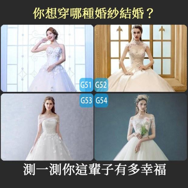 392_你想穿哪種婚紗結婚?測一測你這輩子有多幸福_主圖.jpg