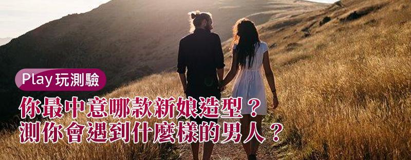 【愛情心理測驗】你最中意哪款新娘造型?測你會遇到什麼樣的男人?