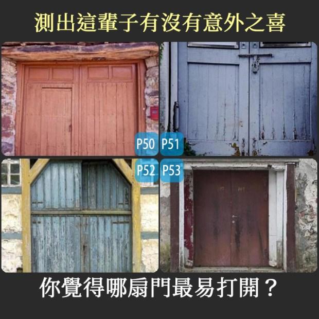 399_你覺得哪扇門最易打開?測出這輩子有沒有意外之喜_主圖.jpg
