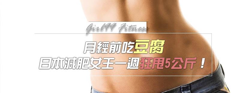 【月經保養】月經前吃豆腐,日本減肥女王一週狂甩5公斤!