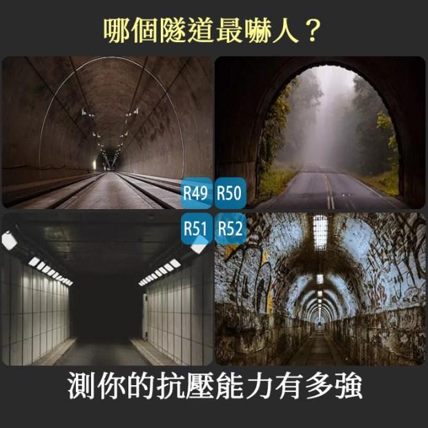 400_哪個隧道最嚇人?測你的抗壓能力有多強_主圖.jpg