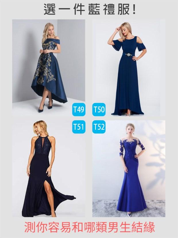 402_選一件藍禮服,測你容易和哪類男生結緣_主圖.jpg