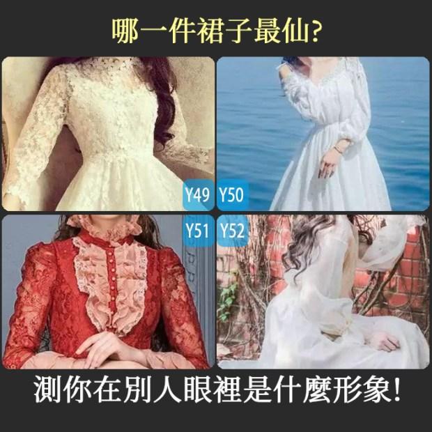 407_哪一件裙子最仙,測你在別人眼裡是什麼形象!_主圖.jpg