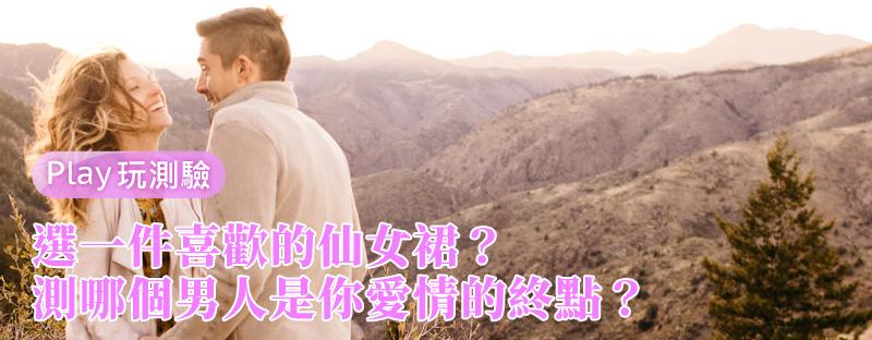 【愛情心理測驗】選一件喜歡的仙女裙?測哪個男人是你愛情的終點?