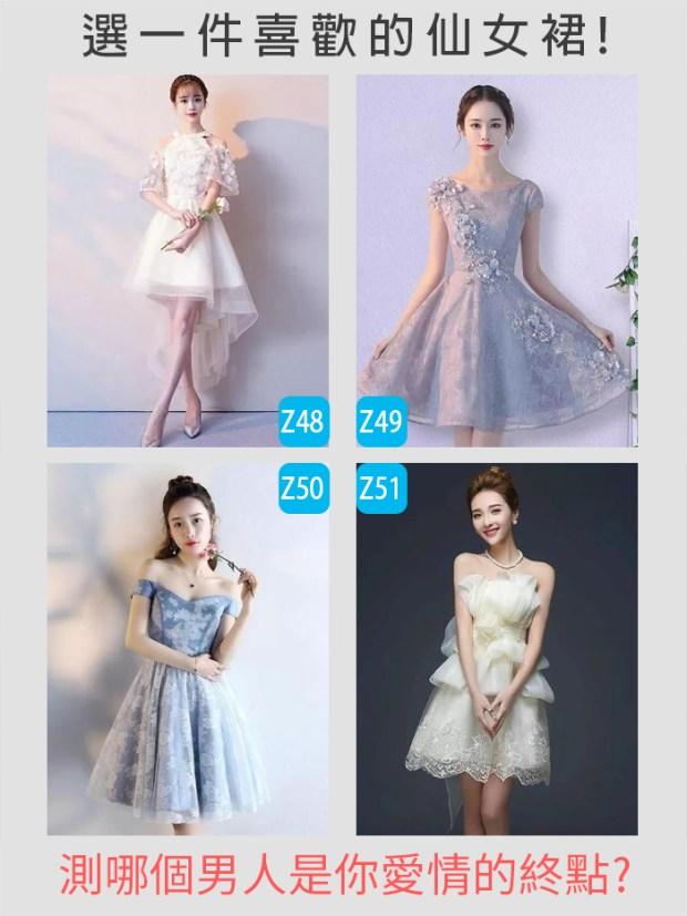 408_選一件喜歡的仙女裙,測哪個男人是你愛情的終點_主圖.jpg