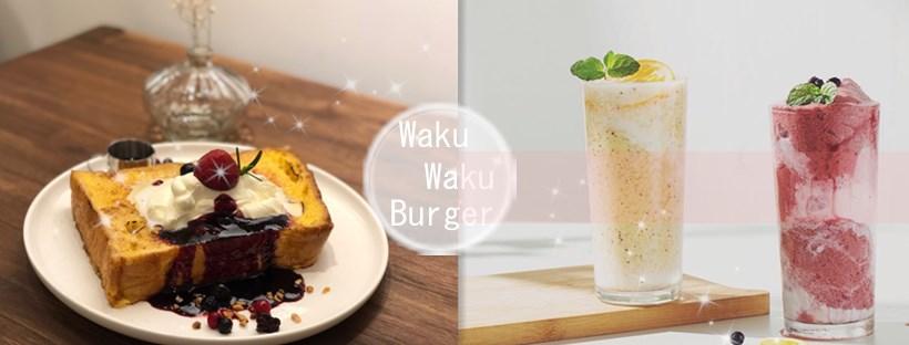 享受生活/「Waku Waku Burger わくわく」不只收服妳的味蕾也收服妳的心。