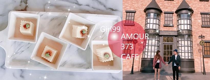 桃園新打卡點!旋轉木馬、鑽石、野餐風咖啡廳~「Amour373cafe 阿沐373」超好拍!!