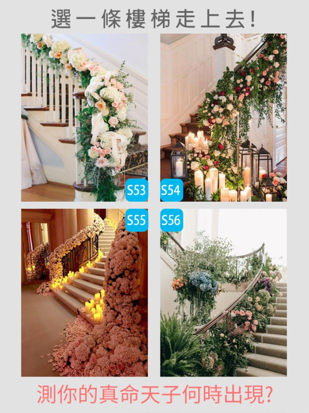 424_選一條樓梯走上去,測你的真命天子何時出現_主圖