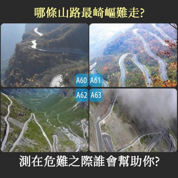 432_哪條山路最崎嶇難走?測在危難之際誰會幫助你_主圖