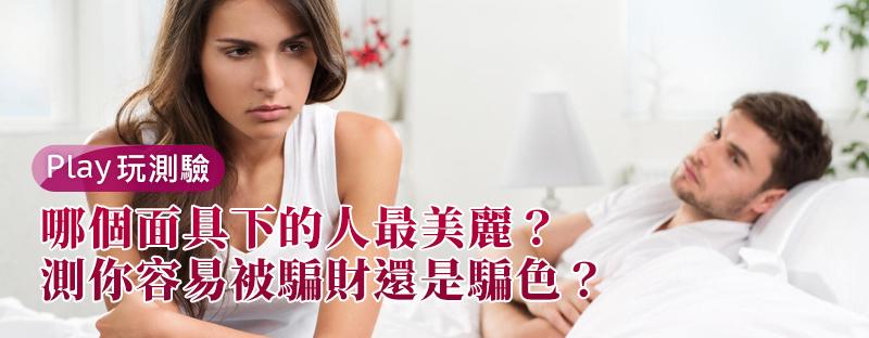 【愛情心理測驗】哪個面具下的人最美麗?測你容易被騙財還是騙色?