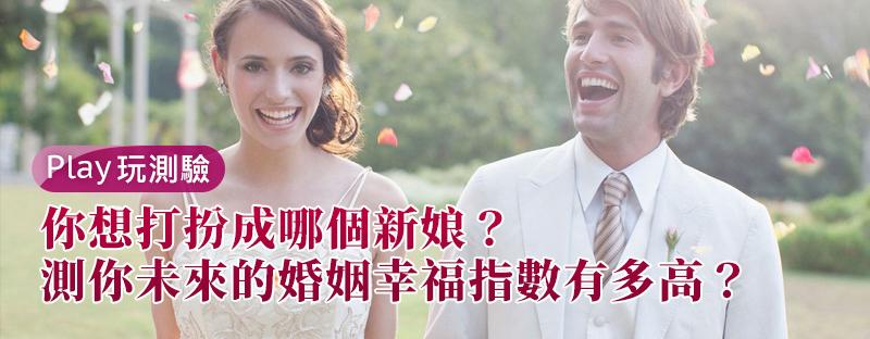 【心理測驗】你想打扮成哪個新娘,測你未來的婚姻幸福指數有多高?